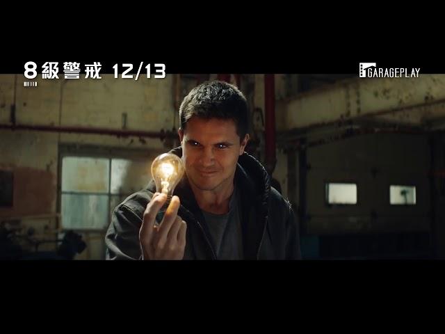 【8級警戒】電影預告繼【成人世界】後又一科幻動作強片!12/13 異能崛起