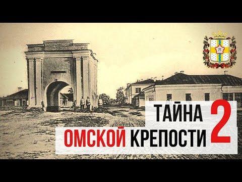 Внутри Тарских ворот и пороховой погреб. История Омской крепости звезды. #омск #экскурсиипоомску