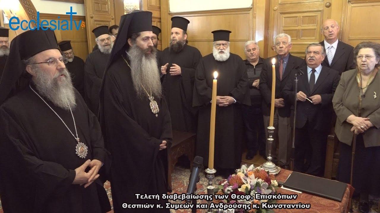 Τελετή διαβεβαίωσης των Θεοφ. Επισκόπων Θεσπιών κ. Συμεών και Ανδρούσης κ. Κωνσταντίου