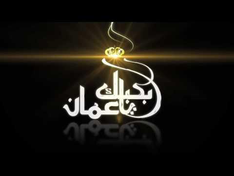 Amman Love