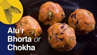 Aloo Chokha/Alu Bhorta Recipe—Alu Bhate Recipe—Bengali Recipe of Spicy Mashed Potato