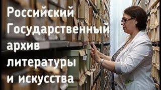 Российский государственный архив литературы и искусства в книжном магазине «Москва»