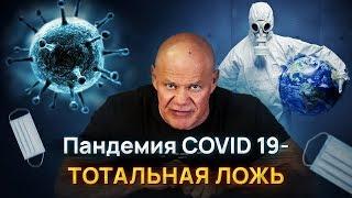 Пандемия COVID 19 - пандемия лжи!