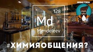 hF - Обзор заведения МЕНДЕЛЕЕВ БАР