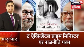 Aar Par | Congress says no ban on The Accidental Prime Minister movie in MP | Amish Devgan