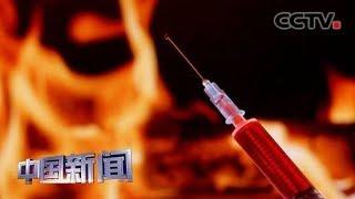 [中国新闻] 台检方公布数据:外籍人士在台涉毒人次暴增 东南亚籍占7成 | CCTV中文国际