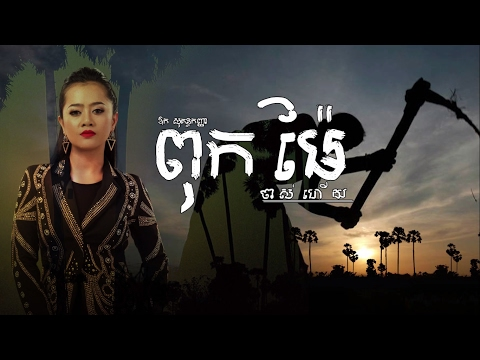 Puk Mae Jas Heuy - Sokun Kanha [LYRIC VIDEO]