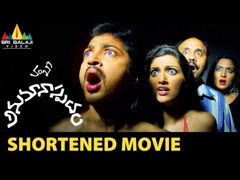 Anumanaspadam Shortened Movie   Aryan Rajesh, Hamsa Nandini   Sri Balaji Video