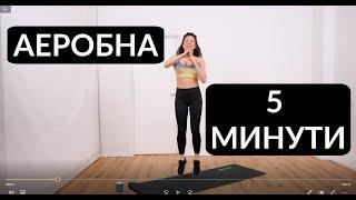 Аеробна тренировка 5 минути