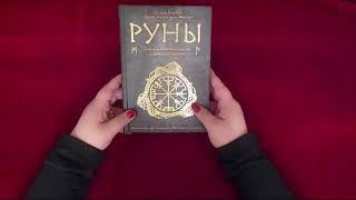 """Обзор книги: """" Руны. Теория и практика работы с древними силами""""."""