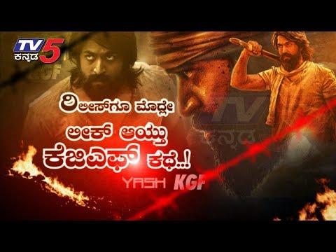 Rocking Star Yash KGF Kannada Movie Story Revealed | #KGF | YASH | ಯಶ್ ಕೆಜಿಎಫ್ | TV5 Kannada Mp3