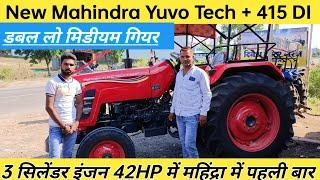 Фото New Mahindra Yuvo Tech Puls 415 Di 42 HP Tractor | Price And All Information Provided #mahindra