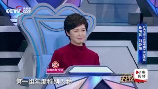 刘仲萌获全场点赞 敬一丹:我要把这个好消息告诉白岩松| CCTV