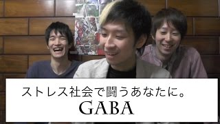 GABA〜ストレス社会で闘うあなたに〜を3人で試食レビュー!