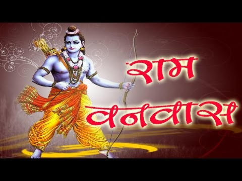 राम वनवास || Ram Vanwas ||  Popular Devotional Song 2017 ॥ Kumar Cassettes