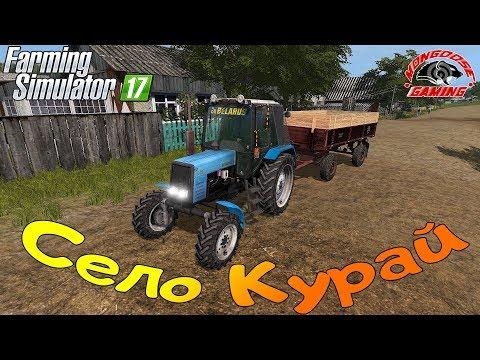 Farming Simulator 2017 : Село Курай ● КУПИЛ НОВЫЙ ТРАКТОР