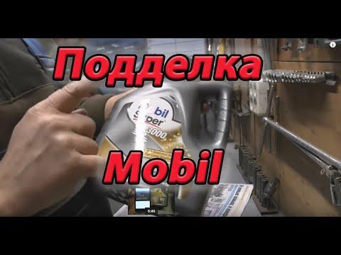 Масло mobil super 3000. Как отличить подделку масла.
