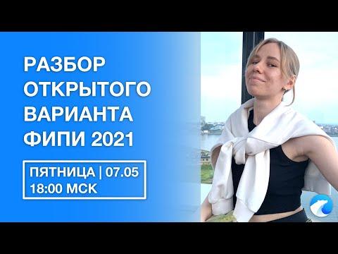 РАЗБОР КИМ ЕГЭ 2021 ПО АНГЛИЙСКОМУ | BETTER ENGLISH | ЕГЭ 2021