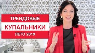 Самые Модные Купальники l Лето 2019. Купальник Кальцедония