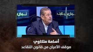 أسامة ملكاوي - موقف الأعيان من قانون التقاعد