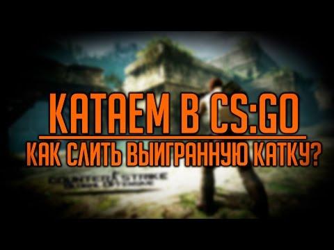 видео: Катаем в cs:go - Как слить выигранную катку?