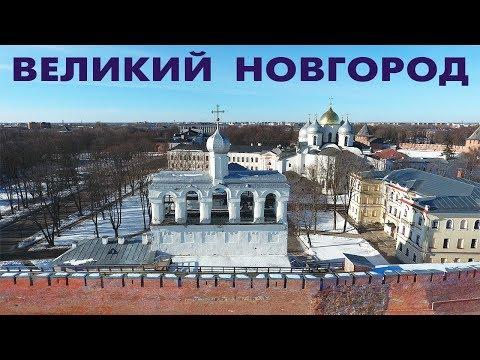 Зимой в Великий Новгород - виртуальное путешествие с высоты птичьего полета