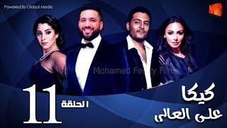 مسلسل كيكا علي العالي l بطولة حسن الرداد و أيتن عامر l الحلقة 11