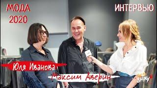 IVANOVA & Стиль от Максима Аверина | Мода 2020 | Гид по Шику с Алесей Шикун