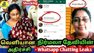 Video நிர்மலா தேவிக்கு அடுத்த ஆப்பு ! வெளியான அதிர்ச்சி Whatsapp Chatting ! Professor Nirmala Devi download MP3, 3GP, MP4, WEBM, AVI, FLV April 2018