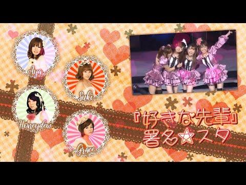 【署名☆スタ / Shomei Stars】好きな先輩 / Suki na Senpai (モーニング娘。/ Morning Musume) 歌って見た CoverKaynak: YouTube · Süre: 3 dakika11 saniye