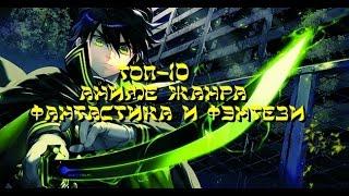 Топ-10 аниме жанра фэнтези и фантастика