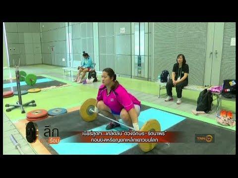 ย้อนหลัง เชียร์สุดใจยกน้ำหนักไทยกับTNN : เคล็ดลับ