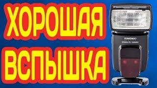 видео Как выбрать вспышку для фотоаппарата
