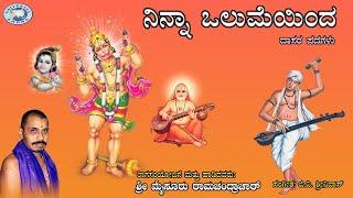 Anyarinddali-Ninna Olumeyinda    Mysore Ramachandrachar    Dasara Padagalu    Kannada