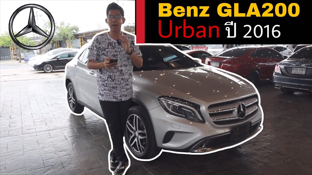 Mercedes-Benz GLA200 Urban ปี 2016