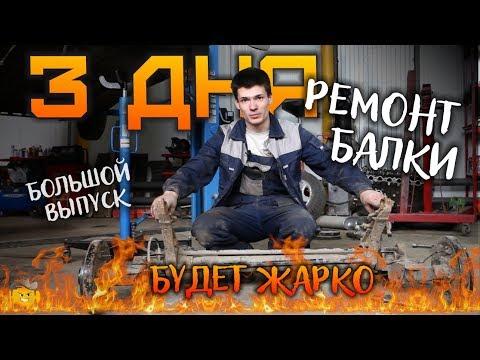 Ремонт ТОРСИОННОЙ БАЛКИ Peugeot Partner
