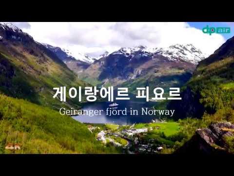 게이랑에르 피요르 / Geiranger fjord in Norway