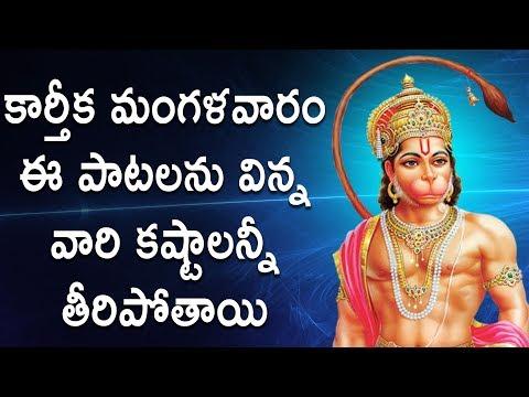 కార్తీక-మంగళవారం-ఈ-పాటలను-విన్న-వారి-కష్టాలన్నీ-తీరిపోతాయి-|-om-anjaneyaya-namaha-chanting-|-bhakti