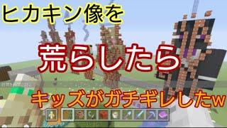 マイクラWiiU荒らそうぜwwpart18ヒカキンの像を壊したらキッズガチギレしたww thumbnail