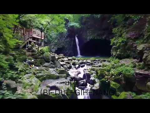 한탄강 지질공원 드론영상