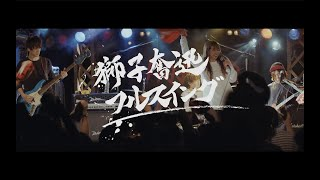 MOSHIMO「獅子奮迅フルスイング」ライブ映像