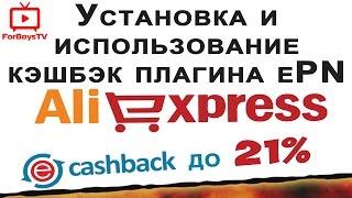 видео Инструкция по получению Кэшбэка на AliExpress через сервис ePN Cashback