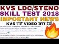 KVS LDC AND STENO SKILL TEST 2018 IMPORTANT NEWS REGARDING SELECTION OF MEDIUM