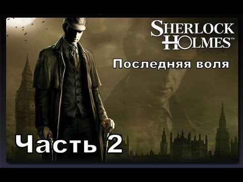 #5 The Testament of Sherlock Holmes / Последняя воля Шерлока Холмса прохождение