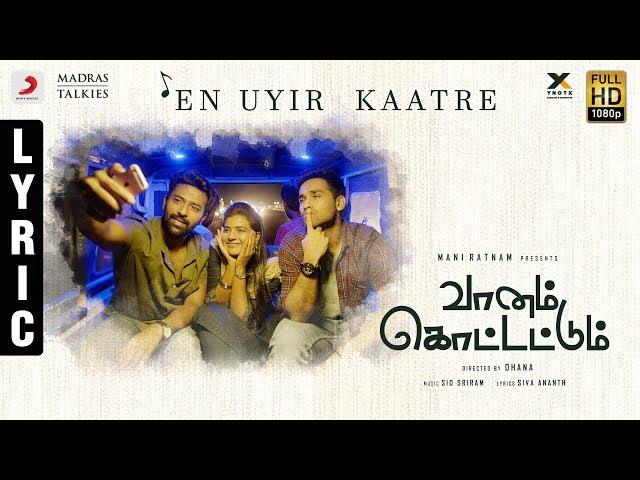Vaanam Kottattum - En Uyir Kaatre | Mani Ratnam | Dhana | Sid Sriram | Siva Ananth