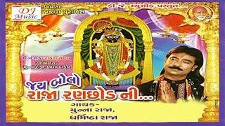 Jay Bolo Raja Ranchhod Ni  Jay Bolo Raja Ranchhodni  Gujarati Bhajan  Devotional Songs