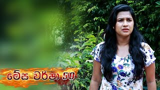 Megha Warsha   Episode 50 - (2021-05-18)   ITN Thumbnail