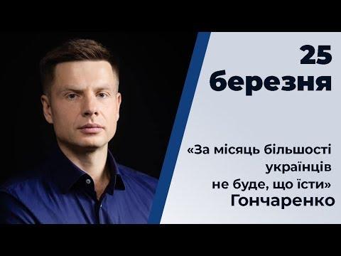 За місяць більшості українців не буде, що їсти  — Гончаренко