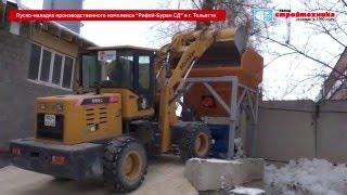 Пусконаладка комплекса «Рифей-Буран-СД» в Тольятти(Производственный комплекс «Рифей-Буран-М+Бетон-60» предназначен для получения из жёстких бетонных смесей..., 2016-04-07T07:12:37.000Z)