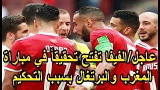 عاجل/الفيفا تفتح تحقيقاً في مباراة المغرب والبرتغال بسبب التحكيم